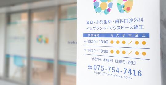 京都市右京区西院の矯正歯科 いろは歯科西院の外観