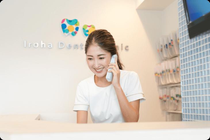 京都市右京区西院の矯正歯科 いろは歯科西院の受付スタッフが電話応対している