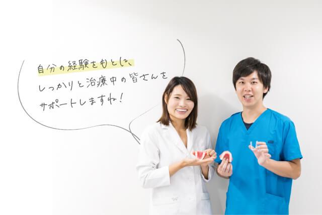 京都市右京区西院の矯正歯科・インビザライン いろは歯科西院のドクター「自分の経験をもとにしっかりと治療中の皆さんをサポートしますね!」
