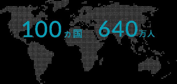 インビザラインは世界100か国・640万人以上の人たちが治療を受けてきました
